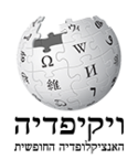 Wikipedia-logo-v2-he.png